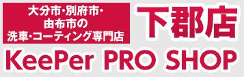 浜松で格安1.4万~愛車の高級ガラスコーティング専門店